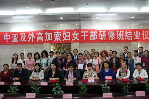 Female Officials Attend Capacity-building Seminar