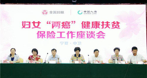 ACWF Holds Work Conference on Health-related Poverty Alleviation