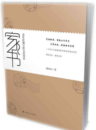 Writer Qiu Shanshan Releases New Book about Family Letters