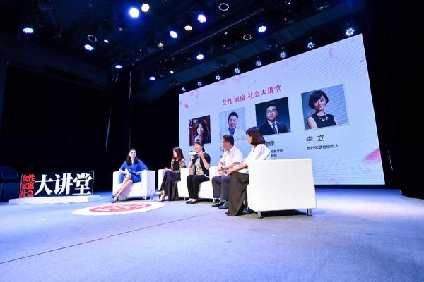Beijing Lecture Focuses on Women's Reproductive Rights, Job Promotions