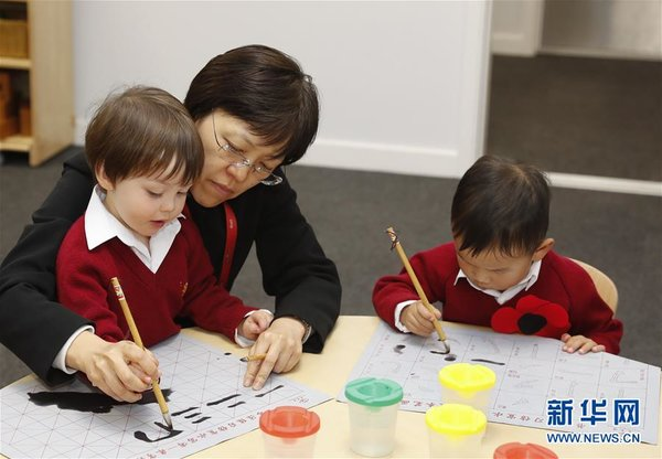 UK's 1st English-Chinese Primary School Prepares Youngsters for Future