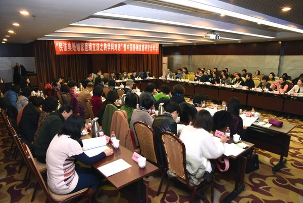Beijing Hosts Interdisciplinary Discussions on Draft Marriage, Family Law