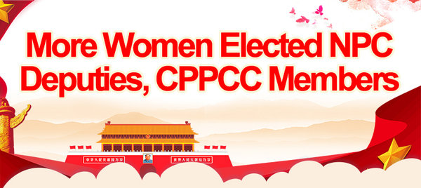 Inforgrapic | More Women Elected NPC Deputies, CPPCC Members