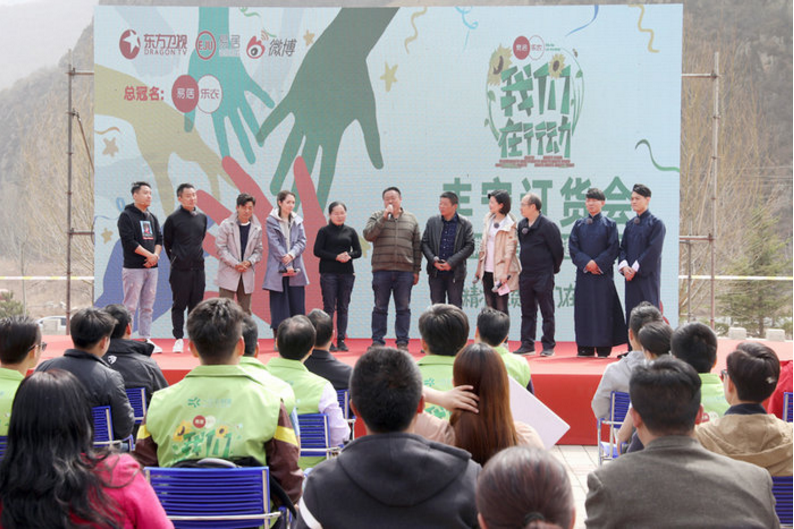 'We Are in Action' Promotes Poverty Alleviation