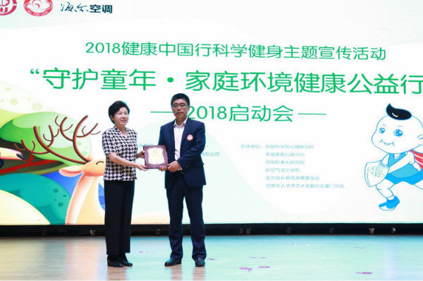 CWDF Launches Project on Chidren's Fitness in Beijing