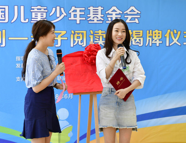 CCTF Opens 1st Parent-Child Library in Beijing