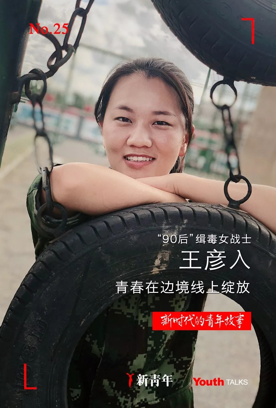 Chinese Female Soldier Shares Story of Capturing Drug Smugglers