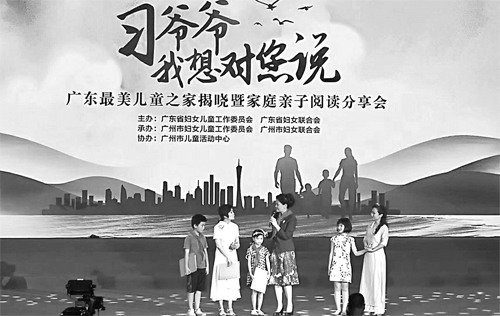 An Appeal From Federation For Children >> Local Authorities In S China Appeal To Parents To Read More With
