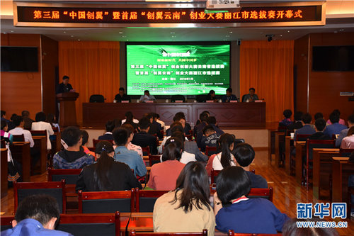 Entrepreneurship and Innovation Competition Unveiled in Lijiang