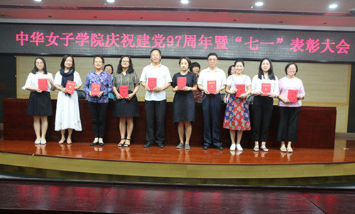 CWU Holds Ceremony to Mark CPC Founding Anniversary