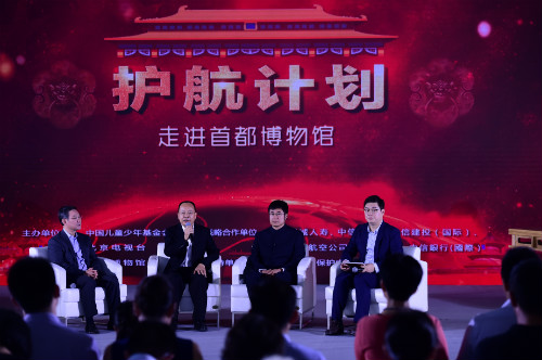 Read City Safeguard Project Launched in Beijing