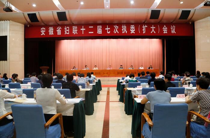 Anhui Women's Federation Holds Latest Executive Committee Meeting