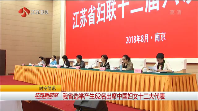 Jiangsu Women's Federation Holds Latest Executive Committee Meeting