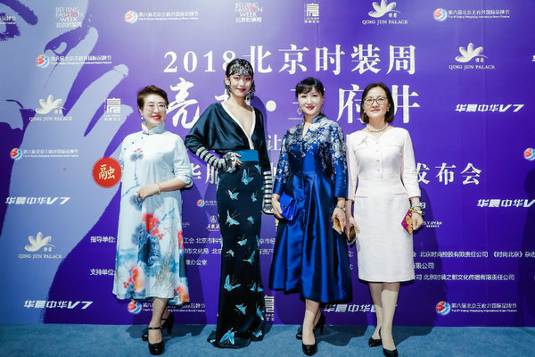 Local Brand Showcases Classic Designs at 2018 Beijing Fashion Week