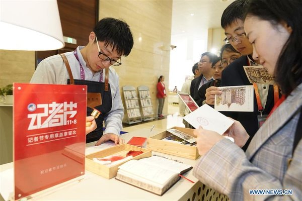 China's 19th Journalists' Day Celebrated at Media Center of CIIE