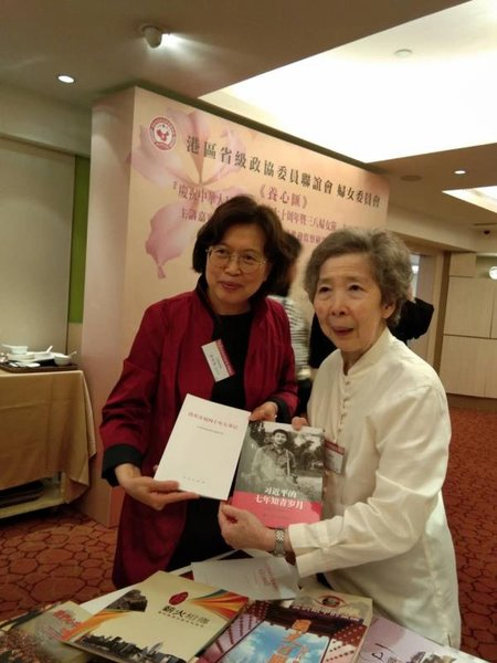 ACWF Vice President Huang Xiaowei Attends IWD Celebrations in HK