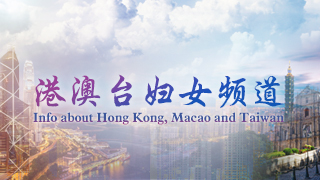 Info about Hong Kong, Macao and Taiwan