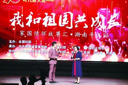 ACWF Hosts Story-Telling Activity in Hunan Province