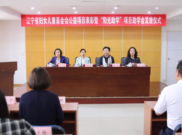 Liaoning Promotes Women and Children's Development