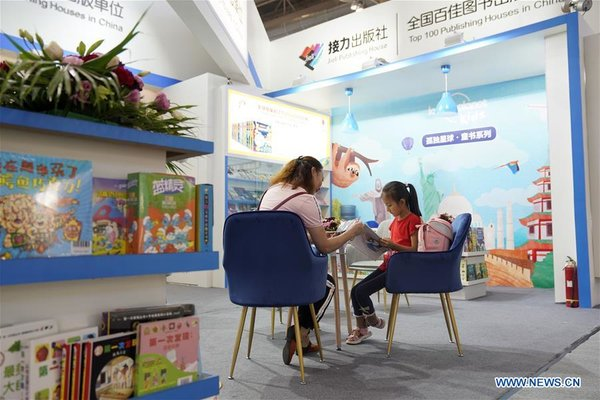 Beijing Int'l Book Fair Highlights 70th Anniversary of PRC
