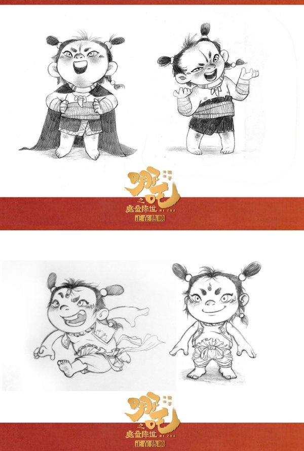 Ne Zha's Image: More Than 100 Transformations
