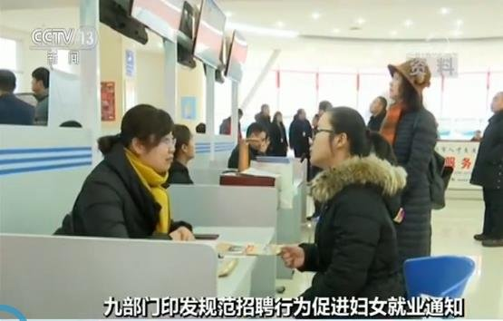 New Tianjin Policy Further Promotes Equal Employment of Women