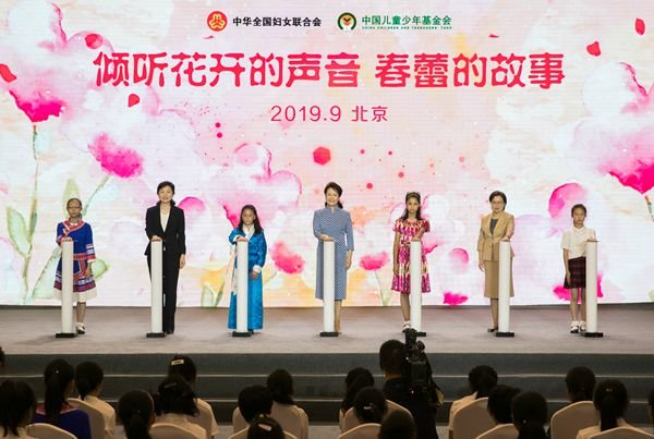 Peng Liyuan Attends the Story Sharing of the Spring Bud Project