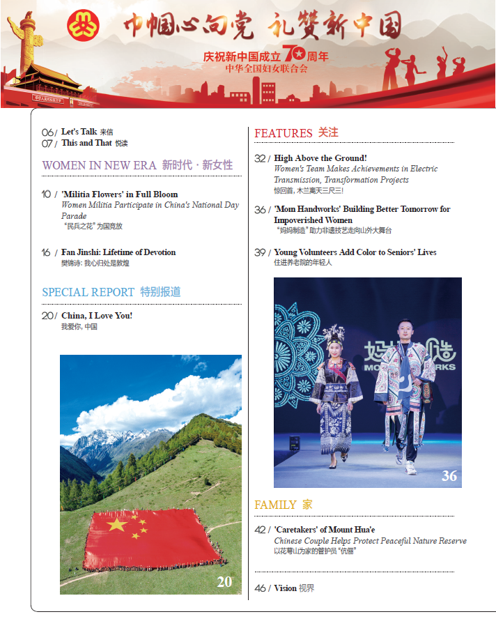 Women of China October Issue, 2019