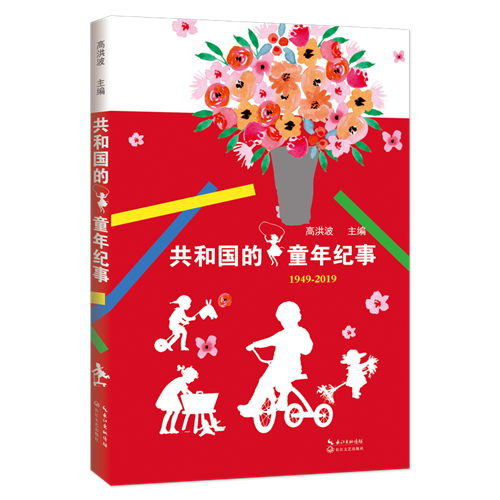 Books Celebrating 70 Years of China