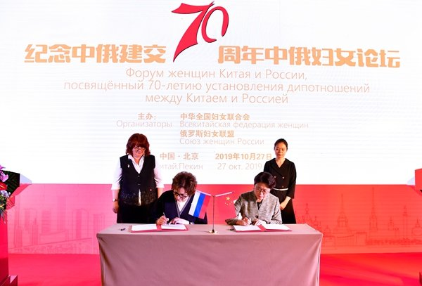 ACWF Celebrates 70th Anniversary of Establishment of China-Russia Diplomatic Relations