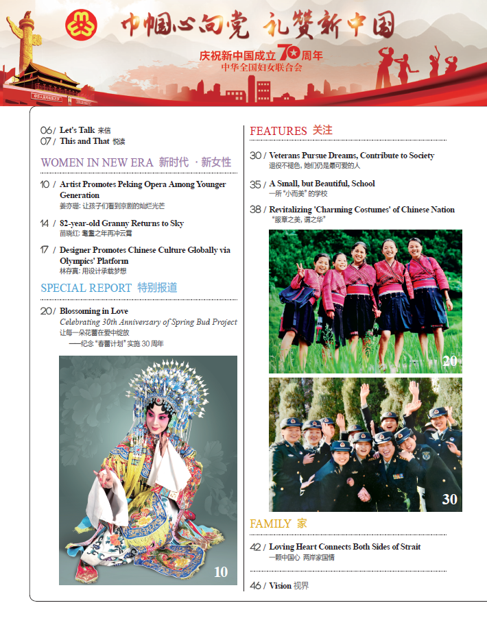 Women of China August Issue, 2019
