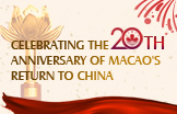 Celebrating the 20th Anniversary of Macao