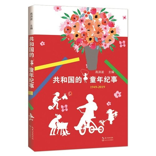 Stories of Childhood in the History of the Republic of China: 1949-2019