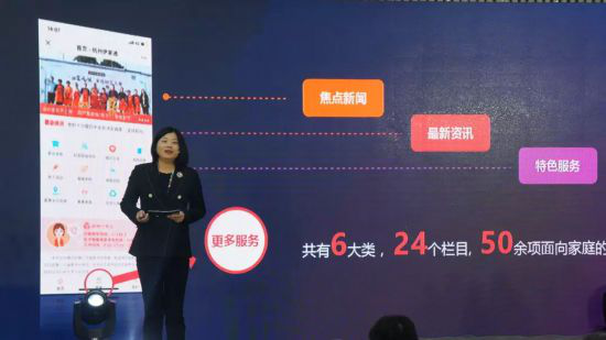 Family Service Platform for Hangzhou Women Goes Online