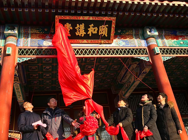 Summer Palace Holds Public Lectures to Mark 270th Anniversary