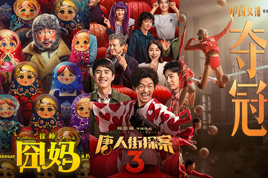 Movie Guide for the Chinese New Year Holiday