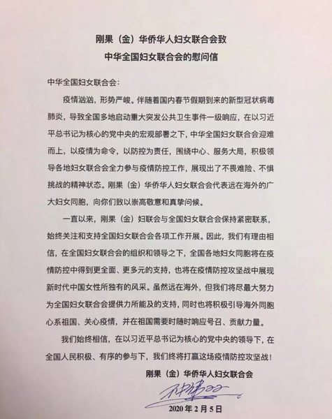 Foreign Women's Organizations, International Organizations, Overseas Chinese Support China in Battle Against Novel Coronavirus