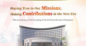 70th Anniversary of the Founding of ACWF