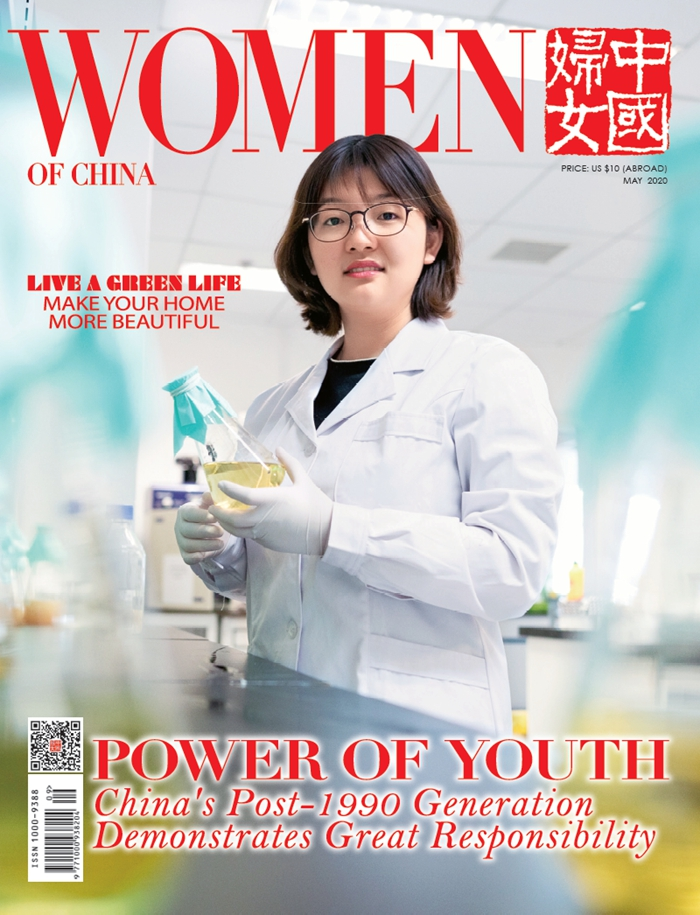 Women of China May Issue, 2020