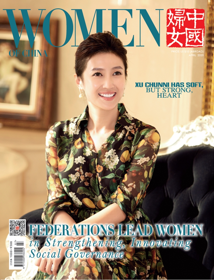 Women of China April Issue, 2020
