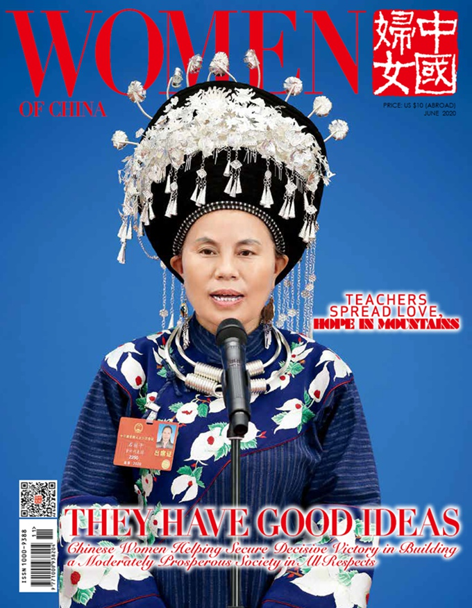 Women of China June Issue, 2020
