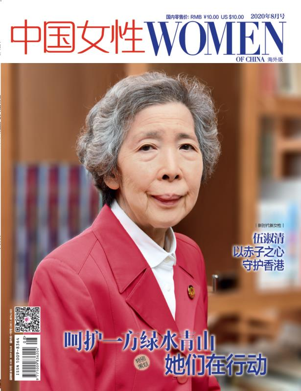 Women of China Overseas Edition August 2020