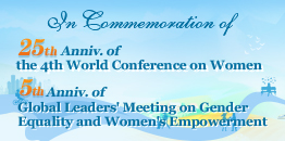 Marking the 25th Anniv. of the Fourth World Conference on Women & 5th Anniv. of Global Leaders
