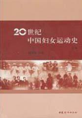 History of the Chinese Women's Movement in the 20th Century Vol.1 ...