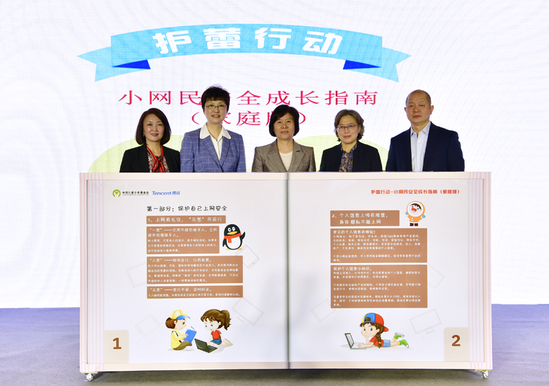 China Releases Report on Network Literacy of Girls, Families